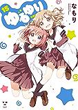 ゆるゆり: 15 (百合姫コミックス)