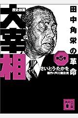 歴史劇画 大宰相 第五巻 田中角栄の革命 (講談社文庫) Kindle版