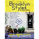 ブルックリン・スタイル ニューヨーク新世代アーティストのこだわりライフ&とっておきアドレス (BOOKS)