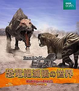 【Amazon.co.jp限定】ウォーキング with ビースト 恐竜絶滅後の世界 [Blu-ray]