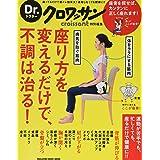 Dr.クロワッサン 座り方を変えるだけで、不調は治る! (マガジンハウスムック Dr.クロワッサン)
