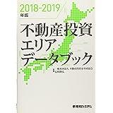 2018-2019年版 不動産投資エリアデータブック
