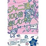 ジャニ活を100倍楽しむ本!