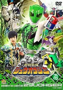 スーパー戦隊シリーズ 動物戦隊ジュウオウジャー VOL.4 [DVD]