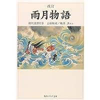 改訂 雨月物語 現代語訳付き (角川ソフィア文庫)