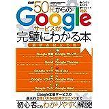 50代からのGoogleサービスが完璧にわかる本 最新お役立ち版 (メディアックスMOOK)