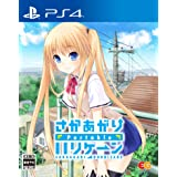 さかあがりハリケーン Portable - PS4