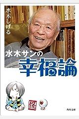 水木サンの幸福論 (角川文庫) Kindle版