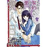 愛人日記 分冊版 : 8 (ジュールコミックス)