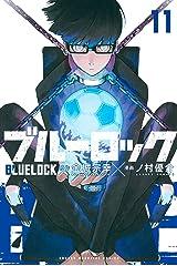 ブルーロック(11) (週刊少年マガジンコミックス) Kindle版