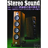 季刊ステレオサウンド No.218(2021 SPR リファレンスディスクから紐解く評論家の音の聴き方/新世代エン