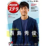 NHKウイークリーステラ 2021年 8/20号