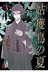 姑獲鳥の夏(3) (カドカワデジタルコミックス) Kindle版