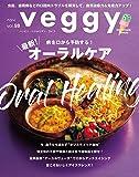 veggy (ベジィ) vol.59 2018年8月号 「最新! 病を口から予防する! オーラルケア」