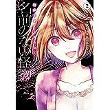 名前のない怪物 蜘蛛と少女と猟奇殺人 2 (LINEコミックス)