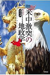 米中激突の地政学 Kindle版