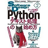 ソフトウェアデザイン 2020年2月号