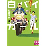 白バイガール 爆走! 五輪大作戦 (実業之日本社文庫)