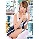 新放課後美少女回春リフレクソロジー+ Vol.025 真奈りおな / 宇宙企画 [DVD]