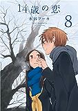 14歳の恋 8 (楽園コミックス)