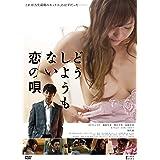 どうしようもない恋の唄 [DVD]
