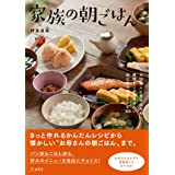 家族の朝ごはん (立東舎 料理の本棚)
