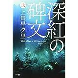 深紅の碑文(上) (ハヤカワ文庫JA)