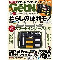 Get Navi(ゲットナビ) 2021年 07 月号 [雑誌]
