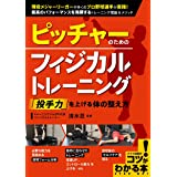 ピッチャーのためのフィジカルトレーニング 「投手力」を上げる体の整え方 (コツがわかる本!)