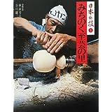 日本の技〈1〉みちのく至芸の里―東北・北海道