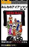 みんなのアイアンマン 完結編: 普通の男女6人がフル・トライアスロンに挑戦する実録ドラマ(アイアンマン・ケアンズ) IRONMANシリーズ