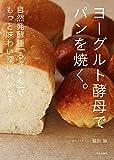 ヨーグルト酵母でパンを焼く。 自然発酵種「るゔぁん」でもっと味わい深いパンを!