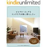 シンプル・シックなインテリアの家に暮らしたい 別冊PLUS1 LIVING