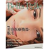 Bella Pelle Vol.6 No.3(2021―美肌をつくるサイエンス 特集:美容医療機器・脱毛