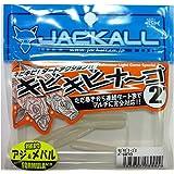 JACKALL(ジャッカル) ワーム キビキビナ~ゴ 2インチ パールホワイト
