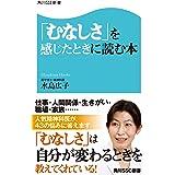 「むなしさ」を感じたときに読む本 (角川SSC新書)