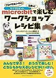 micro:bitで楽しむワークショップレシピ集 プログラミングも! 工作も!