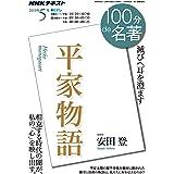 平家物語 2019年5月 (NHK100分de名著)