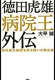 徳田虎雄 病院王外伝 国内最大病院を巡る闘いの舞台裏