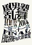 風男塾乱舞TOUR2014 ~一期二十一会~ (通常盤) [DVD]