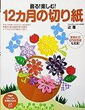 飾る! 楽しむ! 12カ月の切り紙 (PHPビジュアル実用BOOKS)