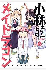 小林さんちのメイドラゴン : 3 (アクションコミックス) Kindle版