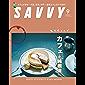 SAVVY(サヴィ)電子版2021年9月号・電子版