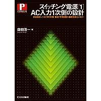スイッチング電源[1]AC入力1次側の設計 (パワー・エレクトロニクス・シリーズ)