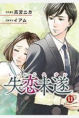失恋未遂 : 11 (ジュールコミックス) Kindle版