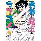 勇者と魔王のラブコメ (7) (バンブーコミックス)