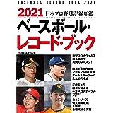 2021 ベースボール・レコードブック 日本プロ野球記録年鑑