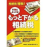 相続税増税!  方法によってはもっと下がる相続税 (Asuka business & language book)