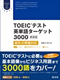 【CD2枚付】TOEICテスト英単語ターゲット3000 新装版: 新形式問題対応