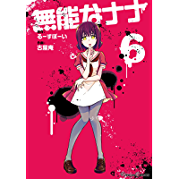 無能なナナ 6巻 (デジタル版ガンガンコミックス)